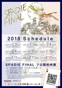 ♠SPADIE FINAL DAY1C