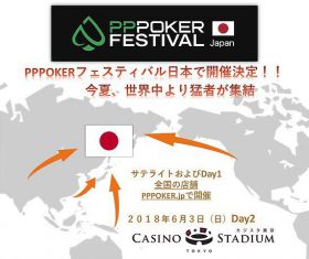 PPPOKER FESTIVAL JAPAN DAY1 秋葉原カジノクエスト